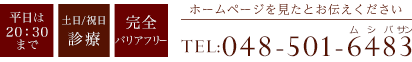 TEL:048-501-6483